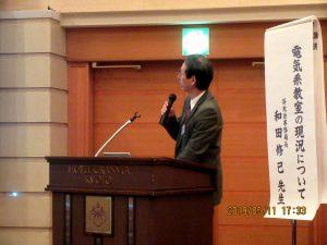 和田事務局長より電気系教室の現況についてご説明